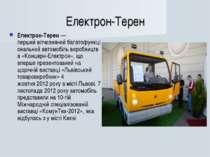 Електрон-Терен Електрон-Терен— першийвітчизнянийбагатофункціональнийавтом...
