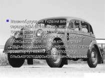 Машинобудування України виникло ще в середині XIX ст. Наявність металу, вигід...