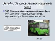"""Анто-Рус (Херсонський автоскладальний завод ТОВ """"Херсонський автоскладальний ..."""