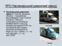 ЧРЗ (Часовоярський ремонтний завод) Часовоярський ремонтний завод(м.Часів Я...