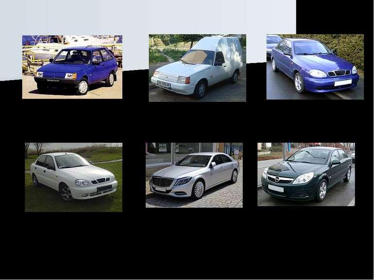 ЗАЗ-1102 Таврія Нова ЗАЗ-11055 Таврія Пікап Daewoo Lanos ЗАЗ-Daewoo Sens ЗАЗ ...