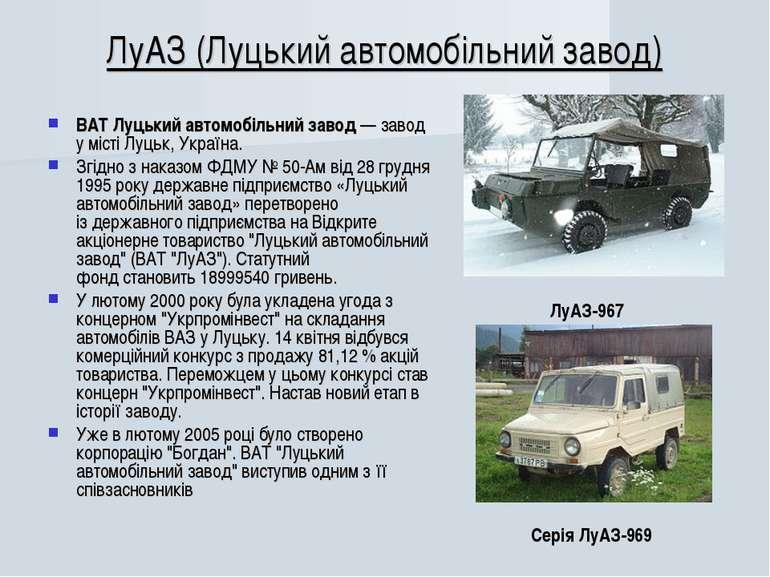 ЛуАЗ (Луцький автомобільний завод) ВАТ Луцький автомобільнийзавод— завод у ...