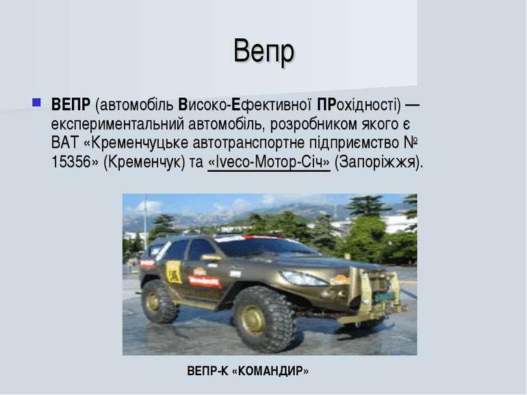 Вепр ВЕПР(автомобільВисоко-ЕфективноїПРохідності)— експериментальний авто...