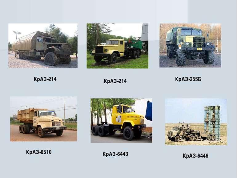 КрАЗ-214 КрАЗ-214 КрАЗ-255Б КрАЗ-6510 КрАЗ-6443 КрАЗ-6446