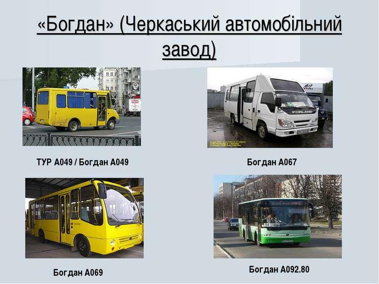 «Богдан» (Черкаський автомобільний завод) ТУР А049 / Богдан А049 Богдан А067 ...