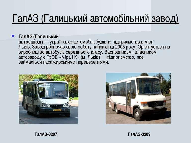 ГалАЗ (Галицький автомобільний завод) ГалАЗ (Галицький автозавод)—українськ...