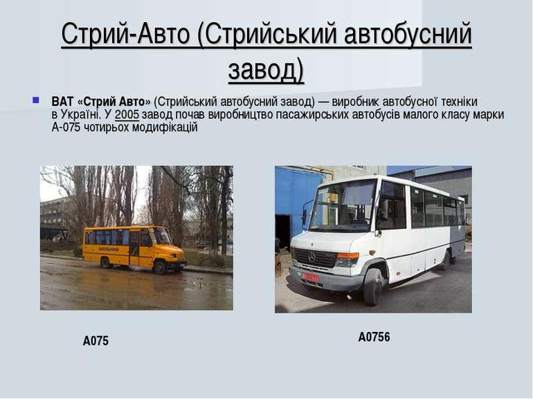 Стрий-Авто (Стрийський автобусний завод) ВАТ «Стрий Авто»(Стрийський автобус...