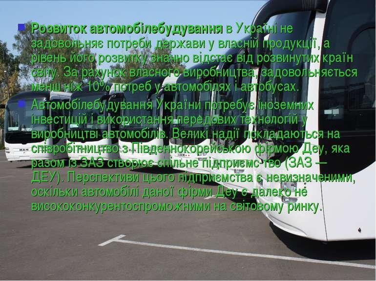 Розвиток автомобілебудуванняв Україні не задовольняє потреби держави у власн...