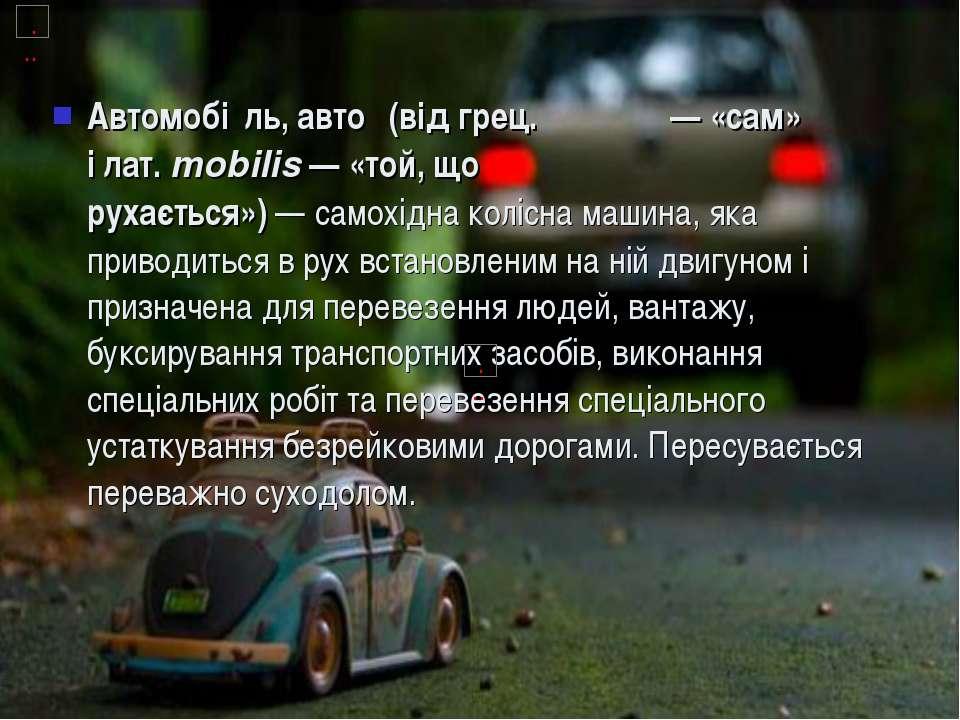 Автомобі ль, авто (відгрец.αὐτός— «сам» ілат.mobilis— «той, що рухаєтьс...