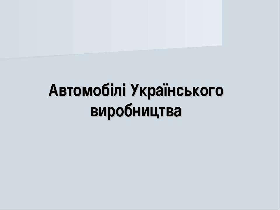 Автомобілі Українського виробництва