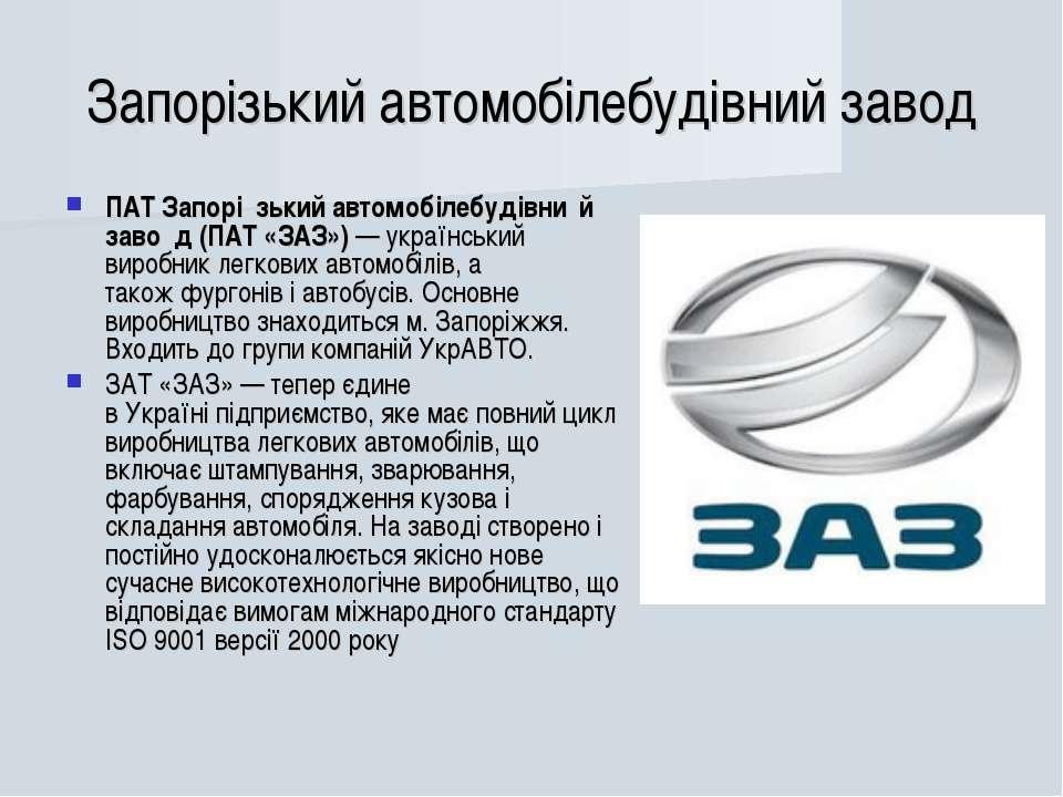 Запорізький автомобілебудівний завод ПАТ Запорі зький автомобілебудівни й зав...