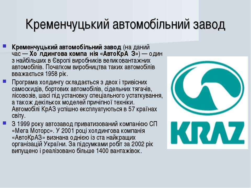 Кременчуцький автомобільний завод Кременчуцький автомобільний завод(на даний...