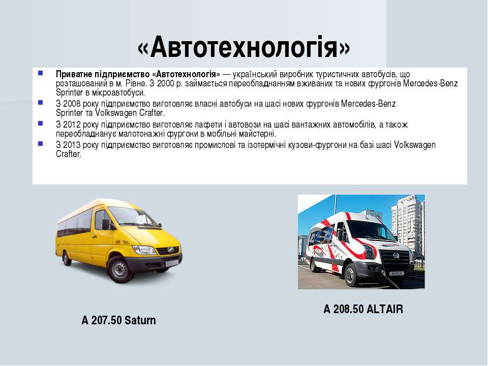 «Автотехнологія» Приватне підприємство «Автотехнологія»— український виробни...