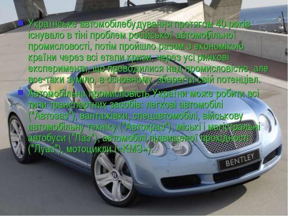 Українське автомобілебудування протягом 40 років існувало в тіні проблем росі...
