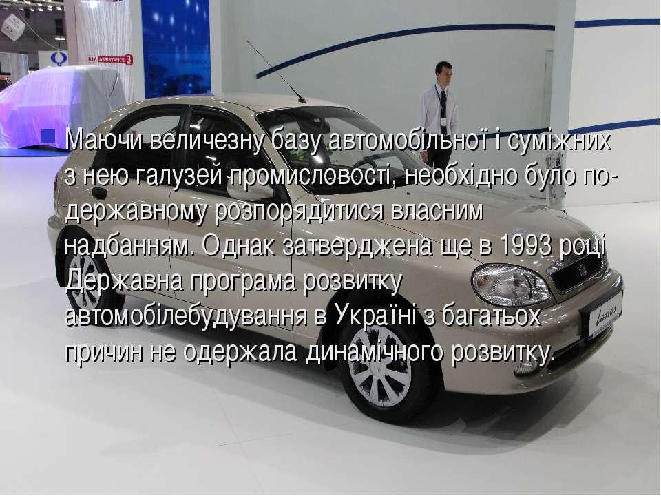 Маючи величезну базу автомобільної і суміжних з нею галузей промисловості, не...
