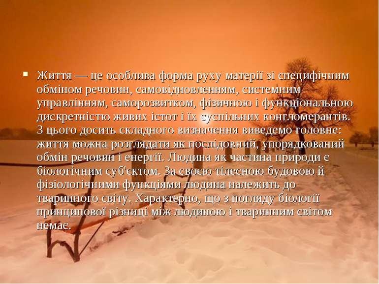 Життя — це особлива форма руху матерії зі специфічним обміном речовин, самові...