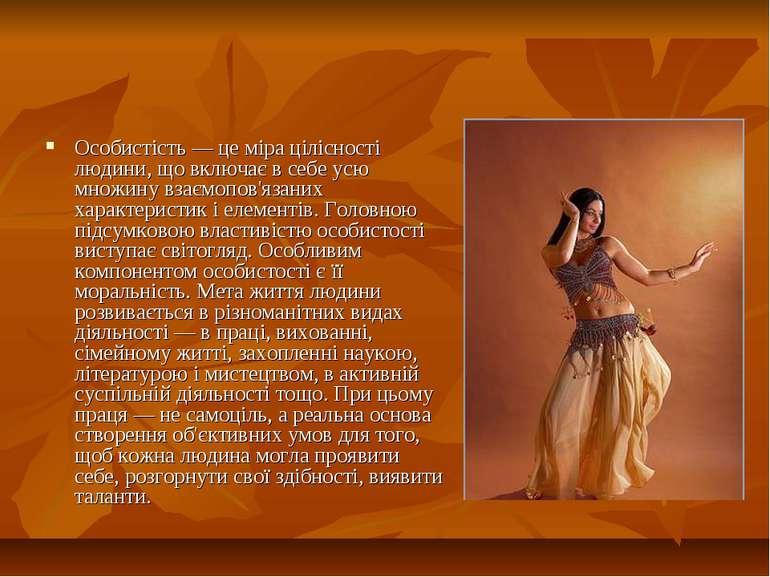 Особистість — це міра цілісності людини, що включає в себе усю множину взаємо...