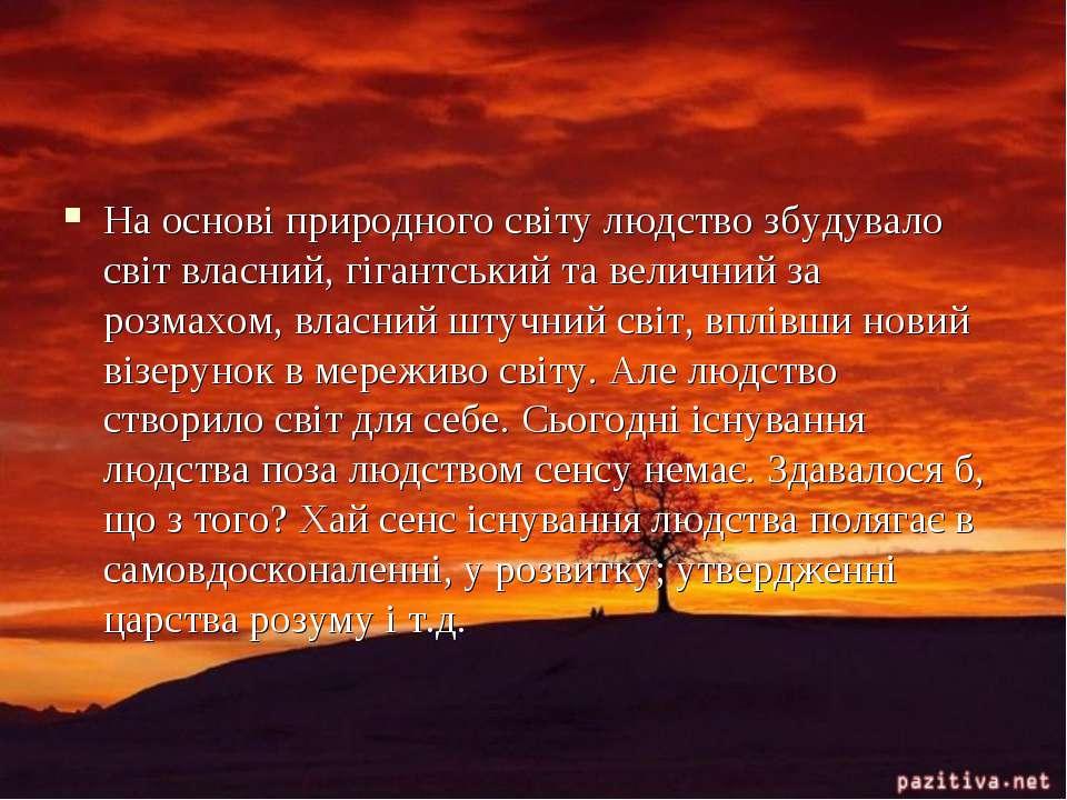 На основі природного світу людство збудувало світ власний, гігантський та вел...