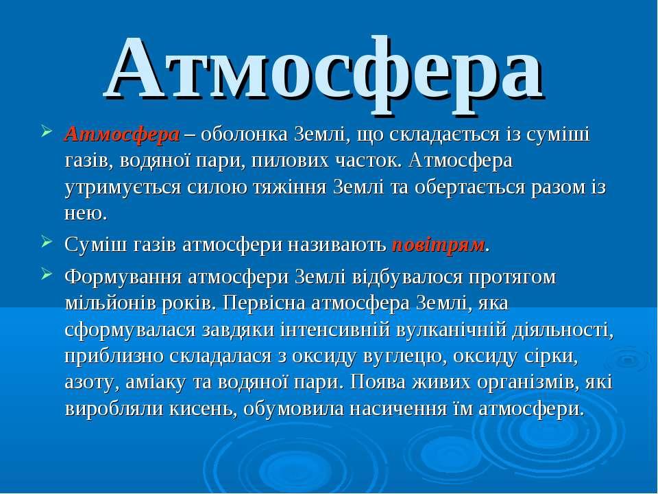 Атмосфера Атмосфера – оболонка Землі, що складається із суміші газів, водяної...