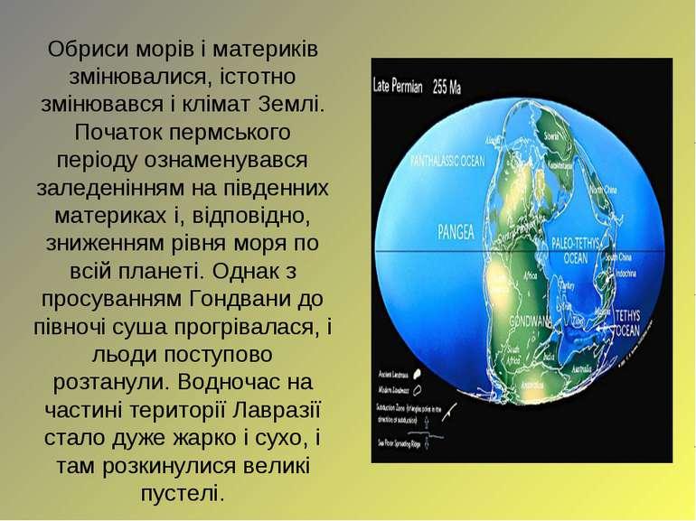 Обриси морів і материків змінювалися, істотно змінювався і клімат Землі. Поча...