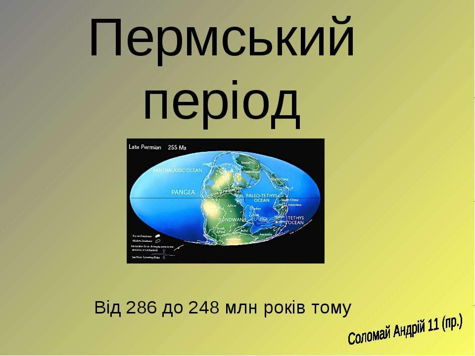 Пермський період Від 286 до 248 млн років тому