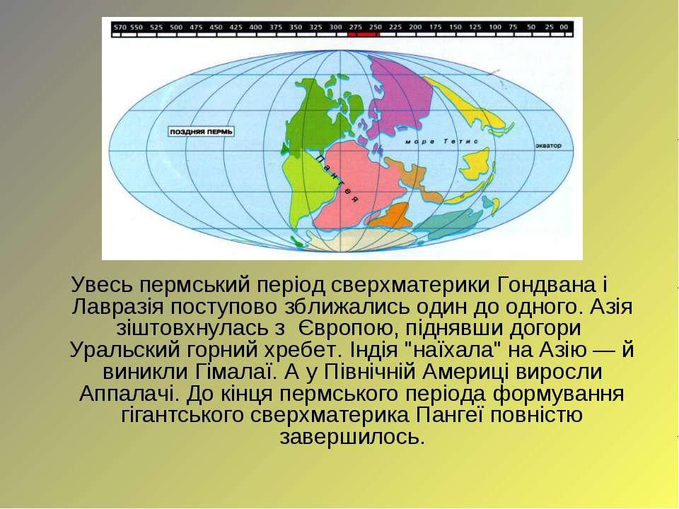 Увесь пермський період сверхматерики Гондвана і Лавразія поступово зближались...