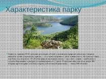 Характеристика парку Наявні на території НПП унікальні рукотворні об'єкти та ...