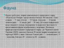 Фауна Фауна хребетних тварин національного природного парку «Подільські Товтр...