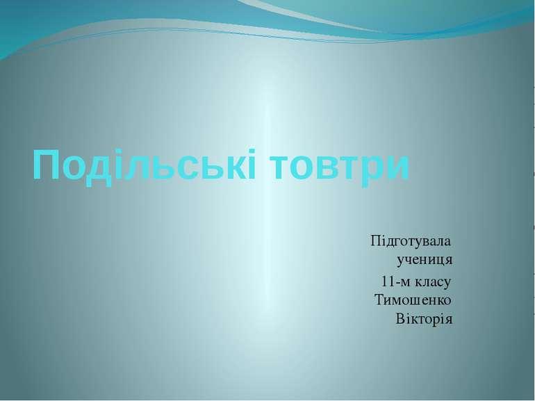 Подільські товтри Підготувала учениця 11-м класу Тимошенко Вікторія