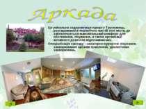 Це унікальна оздоровниця курорту Трускавець, розташованої в екологічно чистій...