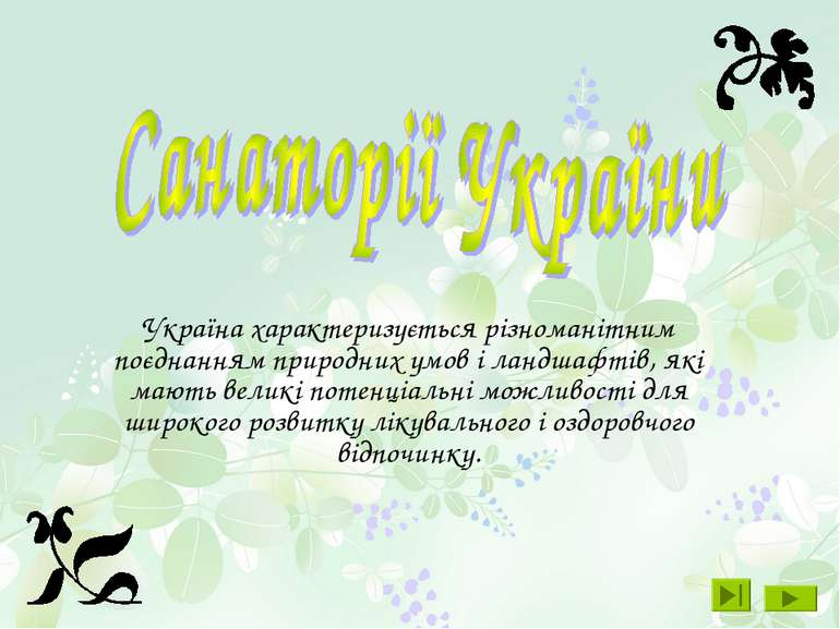 Україна характеризується різноманітним поєднанням природних умов і ландшафтів...