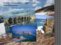 Основні рекреаційно – туристські берегові райони в Антлантичному океані - Сер...