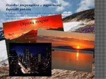у Тихому океані - Гавайські острови і східне узбережжя Австралії, острів Хайн...
