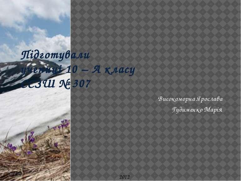 Підготували учениці 10 – А класу ССЗШ № 307 Високоморна Ярослава Гудименко Ма...