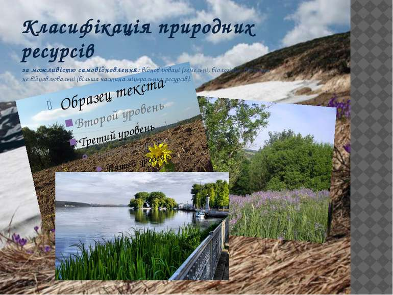 за можливістю самовідновлення: відновлювані (земельні, біологічні, водні) та ...