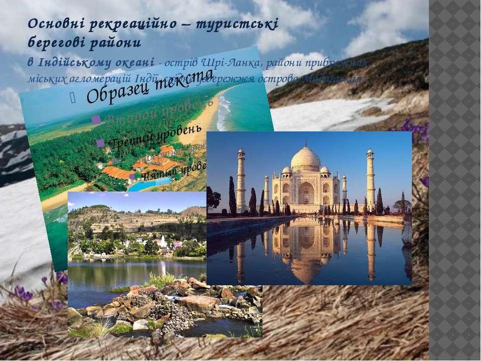 в Індійському океані - острів Шрі-Ланка, райони прибрежних міських агломераці...