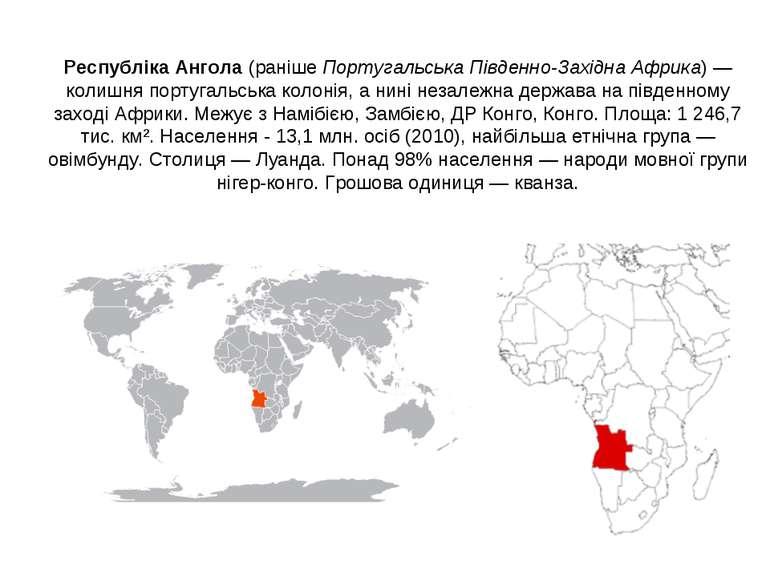 Республіка Ангола(раніше Португальська Південно-Західна Африка) — колишня по...