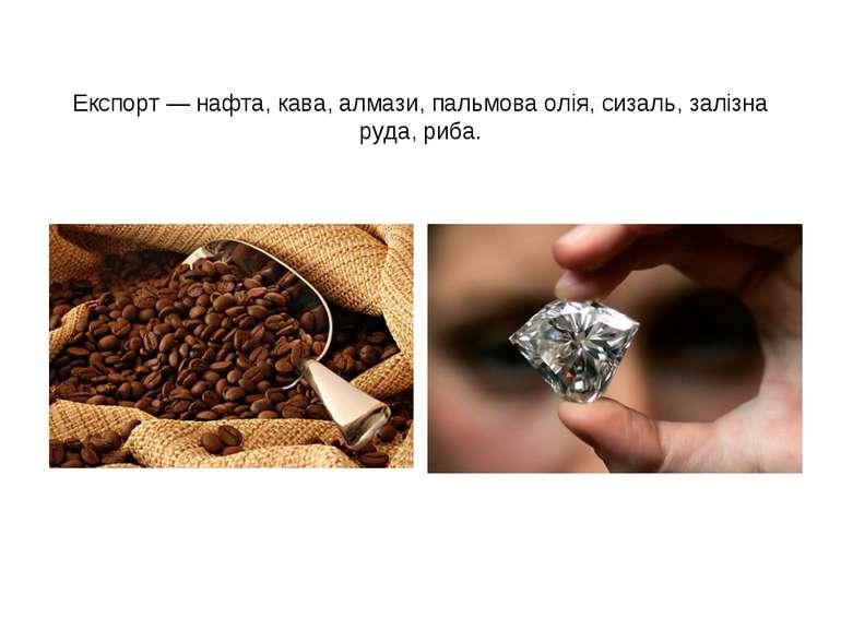 Експорт — нафта, кава, алмази, пальмова олія, сизаль, залізна руда, риба.