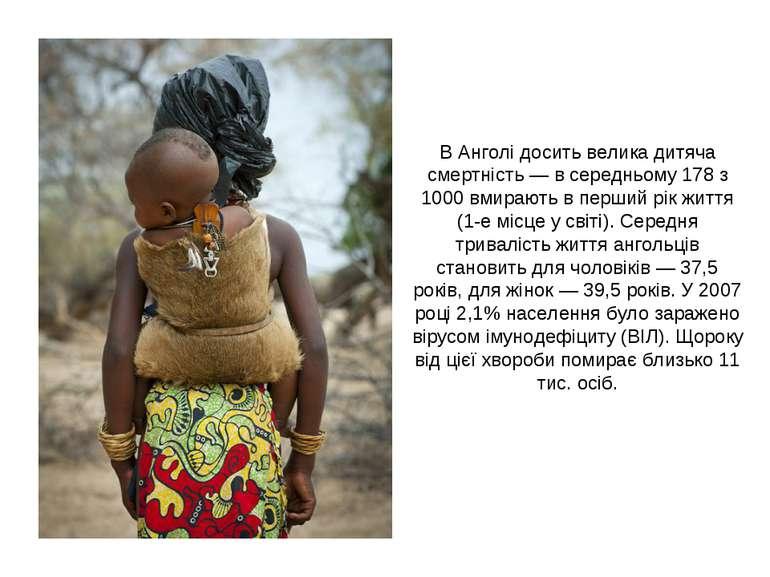 В Анголі досить велика дитяча смертність— в середньому 178 з 1000 вмирають в...