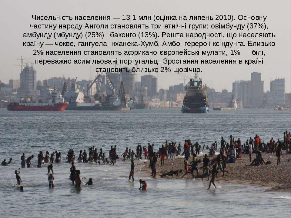 Чисельність населення— 13,1 млн (оцінка на липень 2010). Основну частину нар...