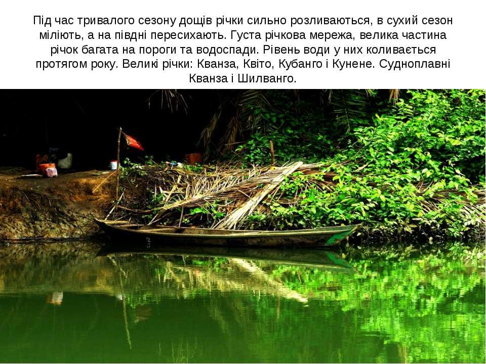 Під час тривалого сезону дощів річки сильно розливаються, в сухий сезон мілію...