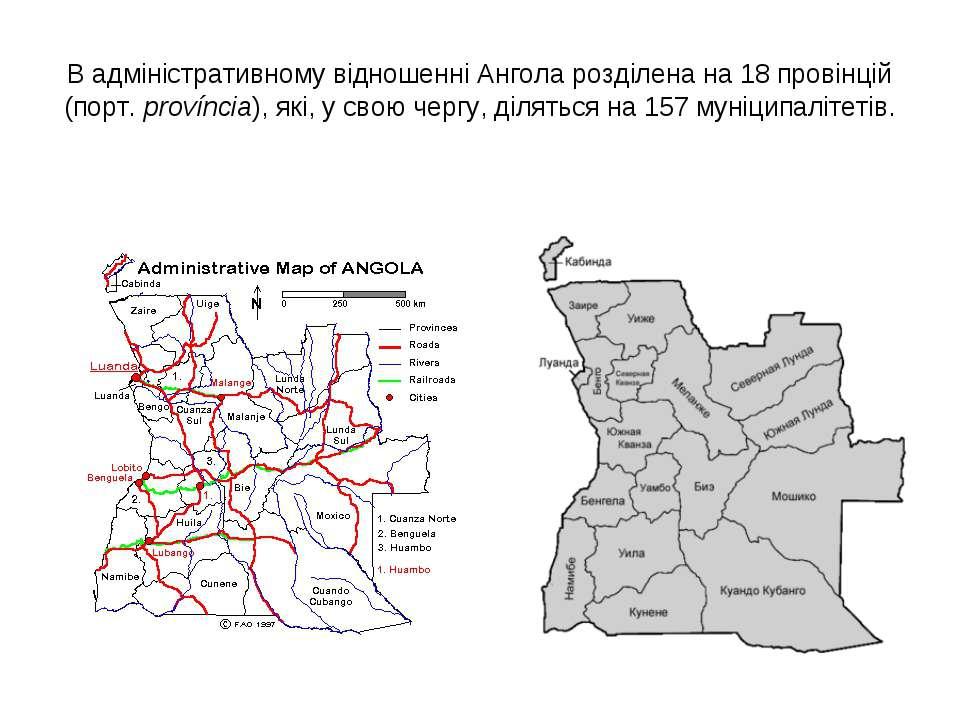В адміністративному відношенні Ангола розділена на 18провінцій (порт.provín...