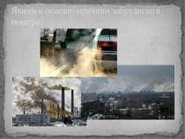 Якими є основні причини забруднення повітря?