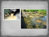 Яким є водопостачання в Кривому Розі?