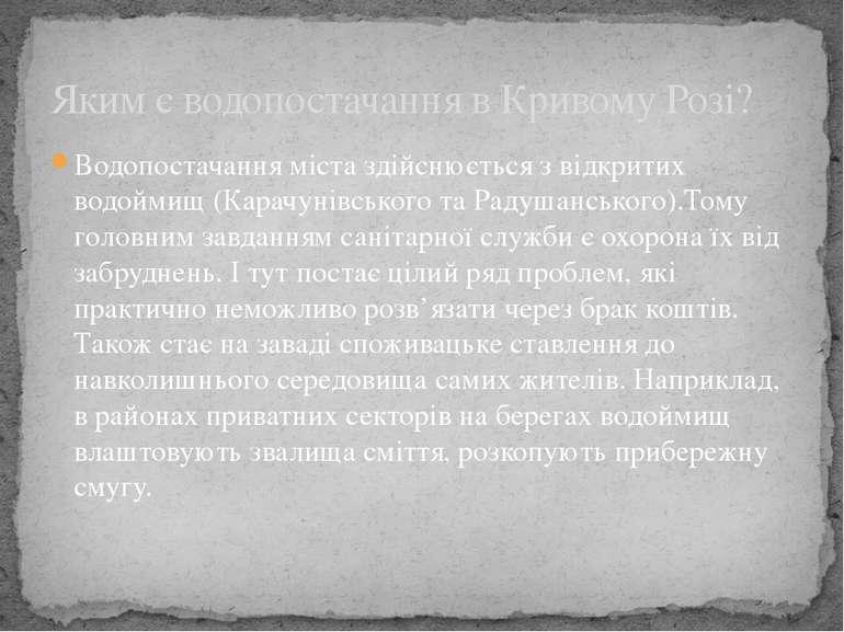 Водопостачання міста здійснюється з відкритих водоймищ (Карачунівського та Ра...