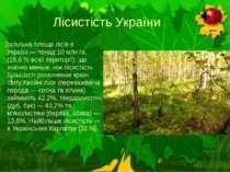 Лісистість України Загальна площа лісів в Україні— понад 10млн га, (15,6% ...