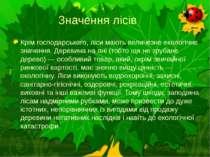 Значення лісів Крім господарського, ліси мають величезне екологічне значення....