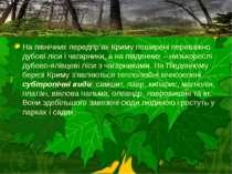 На північних передгір'ях Криму поширені переважно дубові ліси і чагарники, а ...