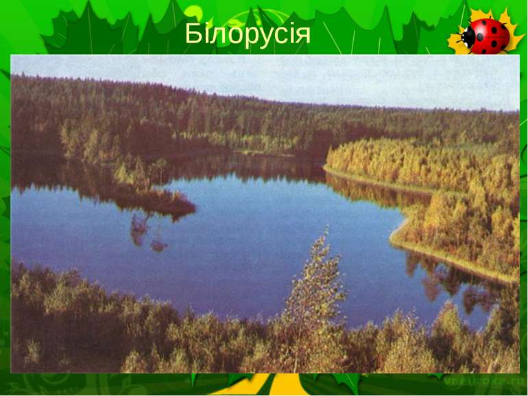 Білорусія