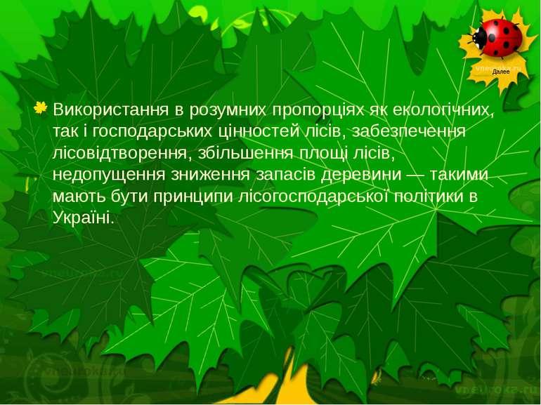 Використання в розумних пропорціях як екологічних, так і господарських ціннос...